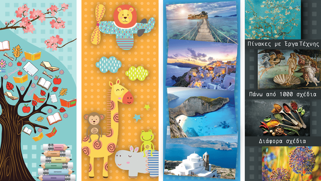 Αυτοκόλλητα τοίχου, παιδικά αυτοκόλλητα, πίνακες